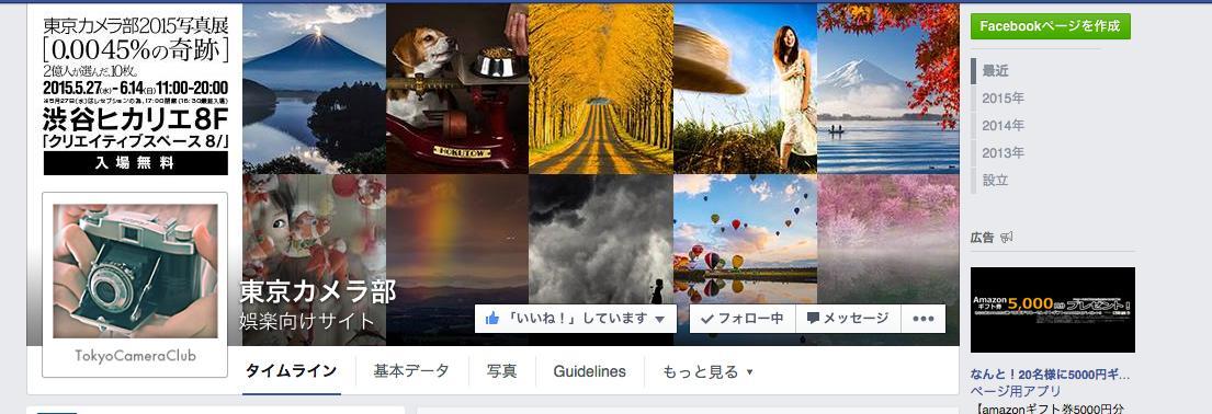 東京カメラ部 Facebookページ