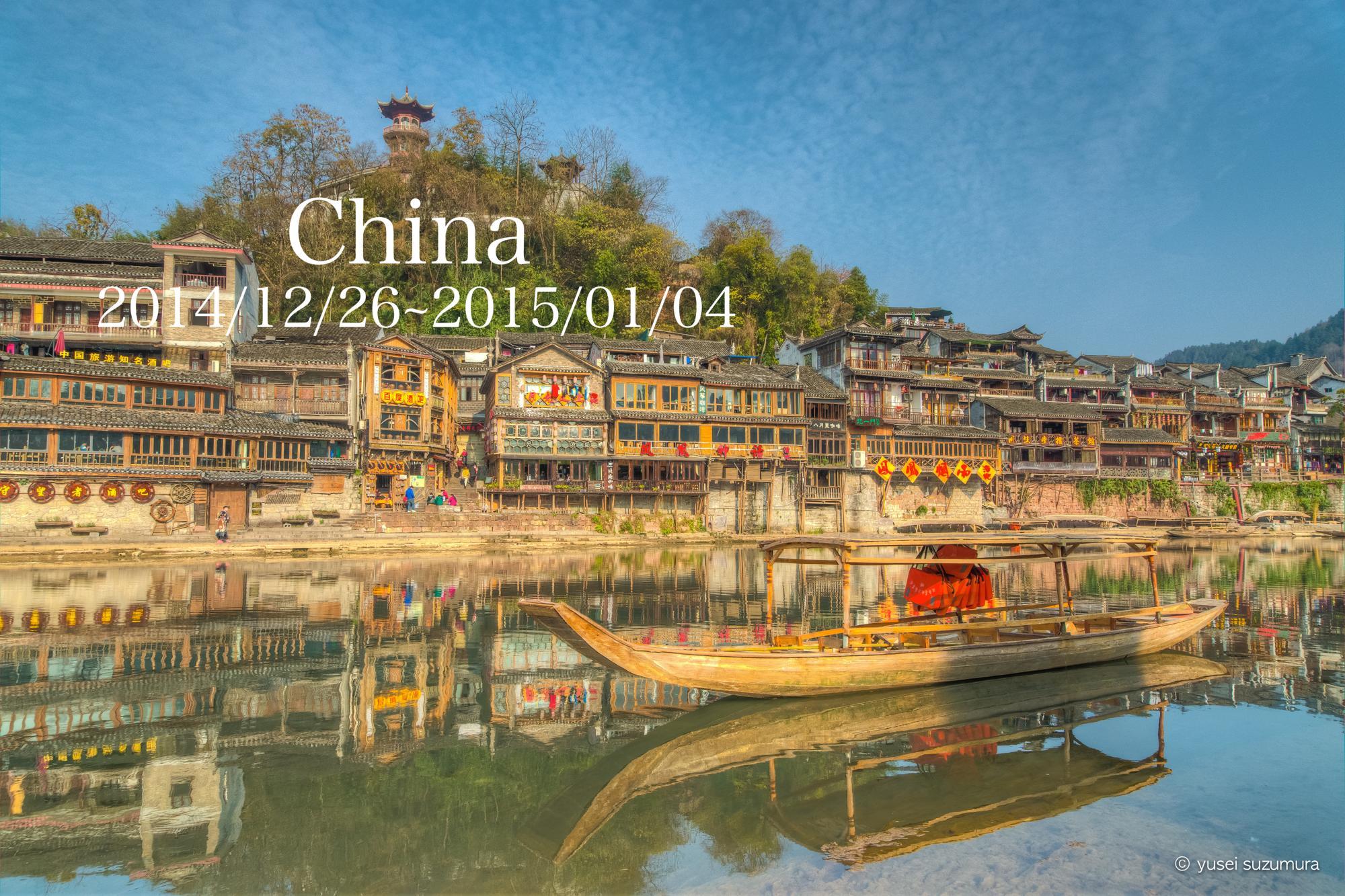 【まとめ】2014年-2015年の年末年始の旅!中国(湖南省、雲南省)旅