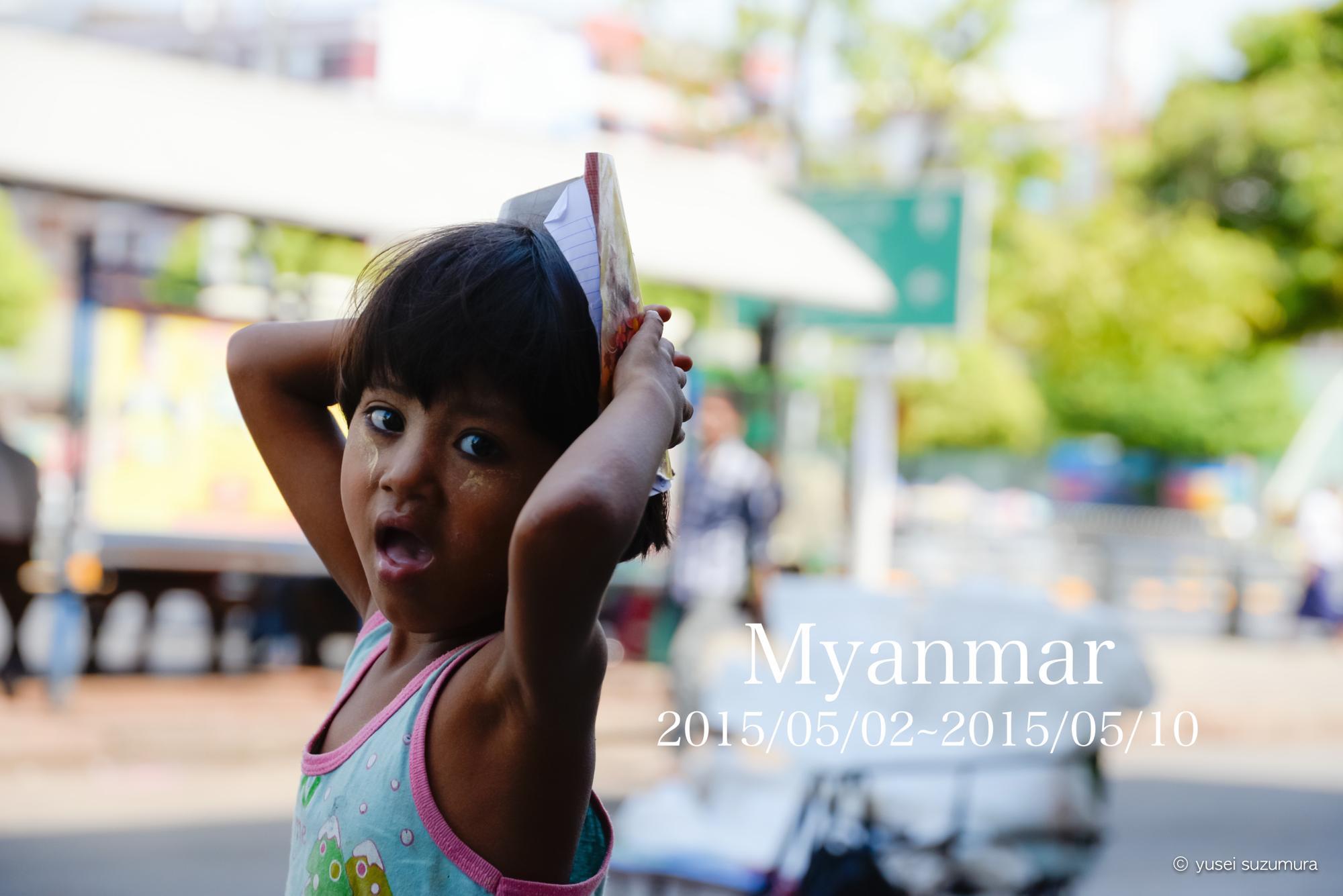 【まとめ】2015年GW!ミャンマー旅