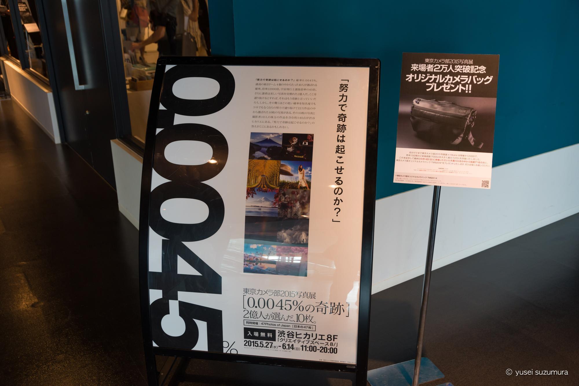 東京カメラ部の写真展に行ってきました。クオリティ高い!