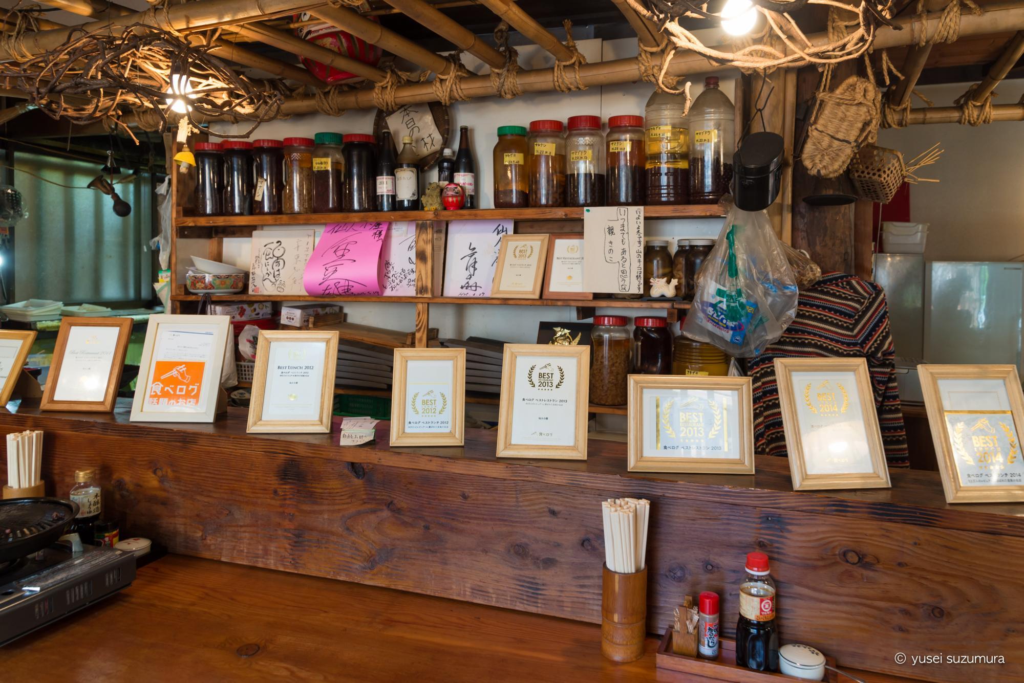 食べログ ベストレストラン 仙人小屋