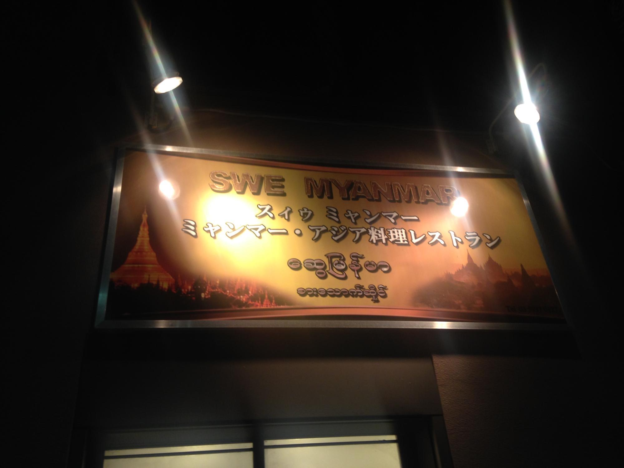 高田馬場 スィゥミャンマー