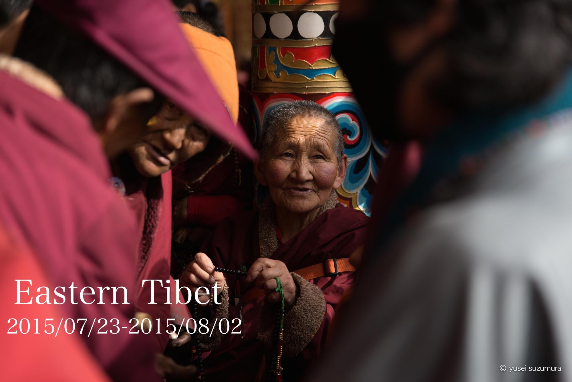 【まとめ】2015年夏休み!東チベット旅!