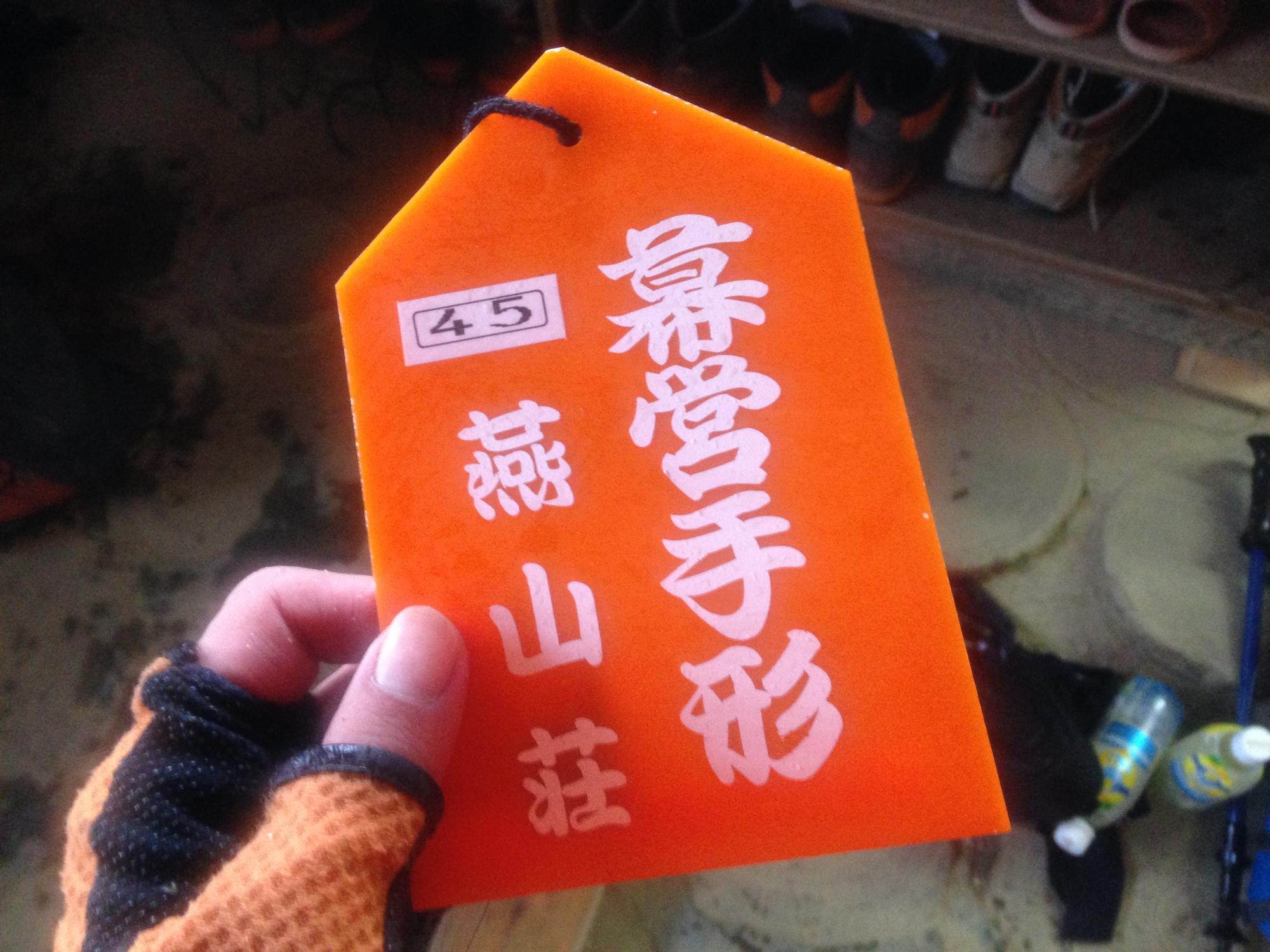燕山荘 テント 手形