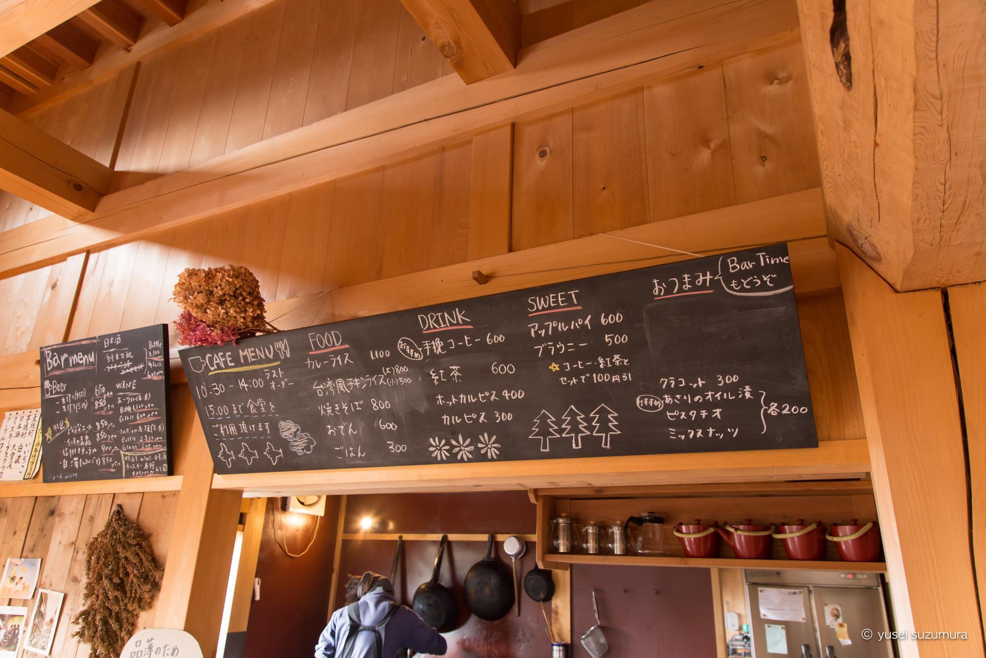 雲ノ平山荘 昼食 メニュー