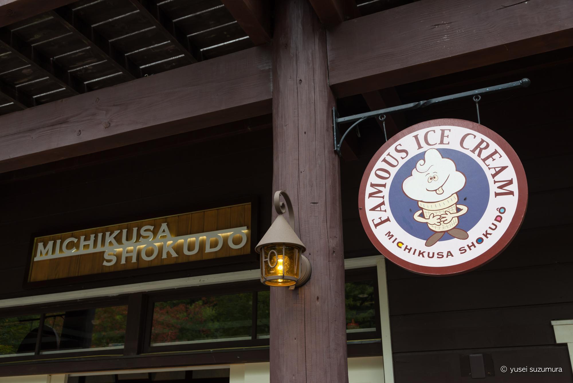 徳澤園 ソフトクリーム