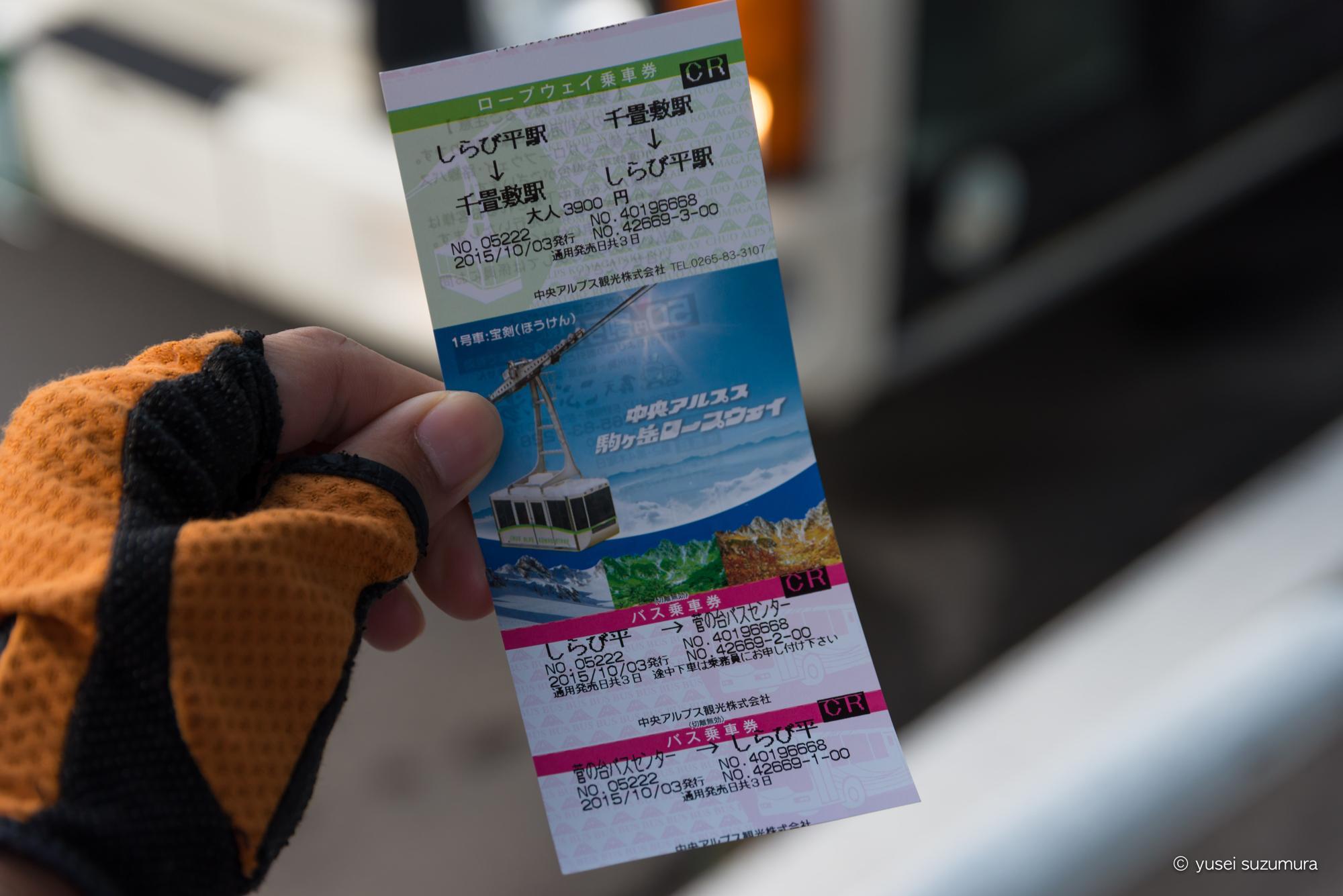 ロープウェイ バスチケット