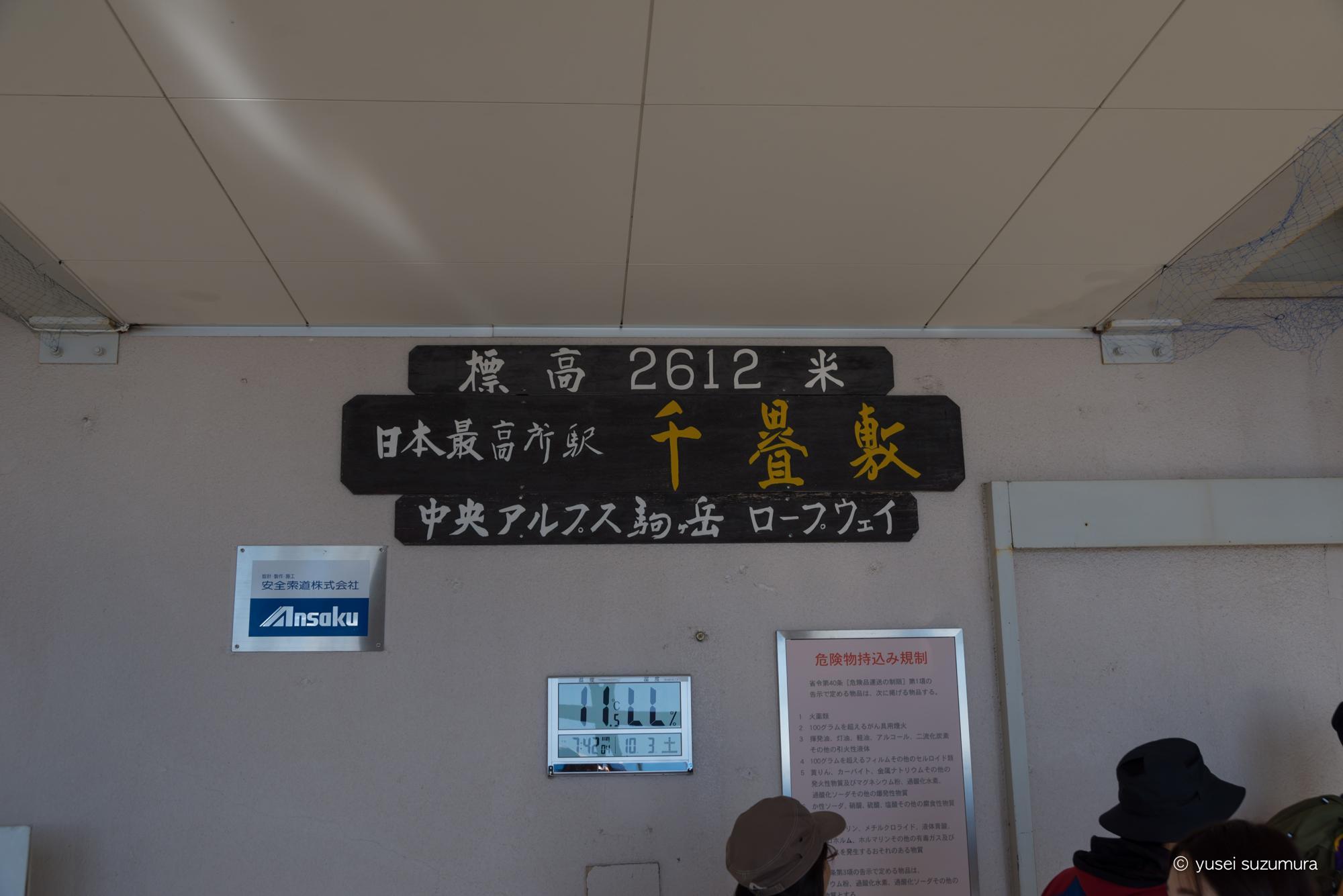 標高日本一の駅 千畳敷駅