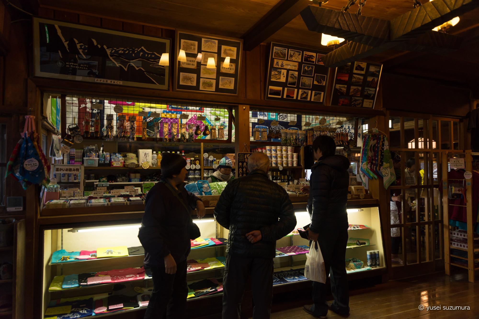 燕山荘 売店