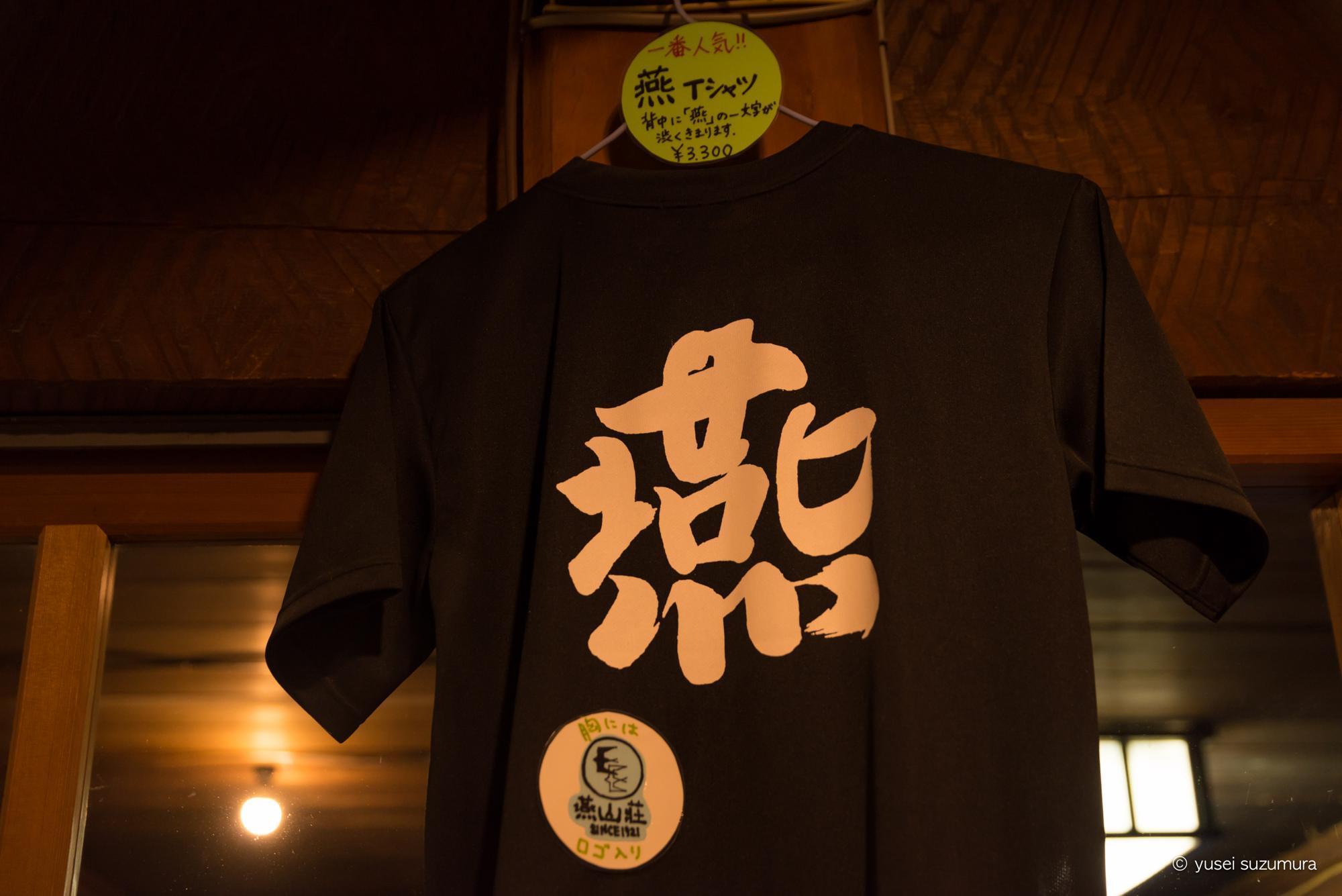 燕山荘 売店 燕Tシャツ