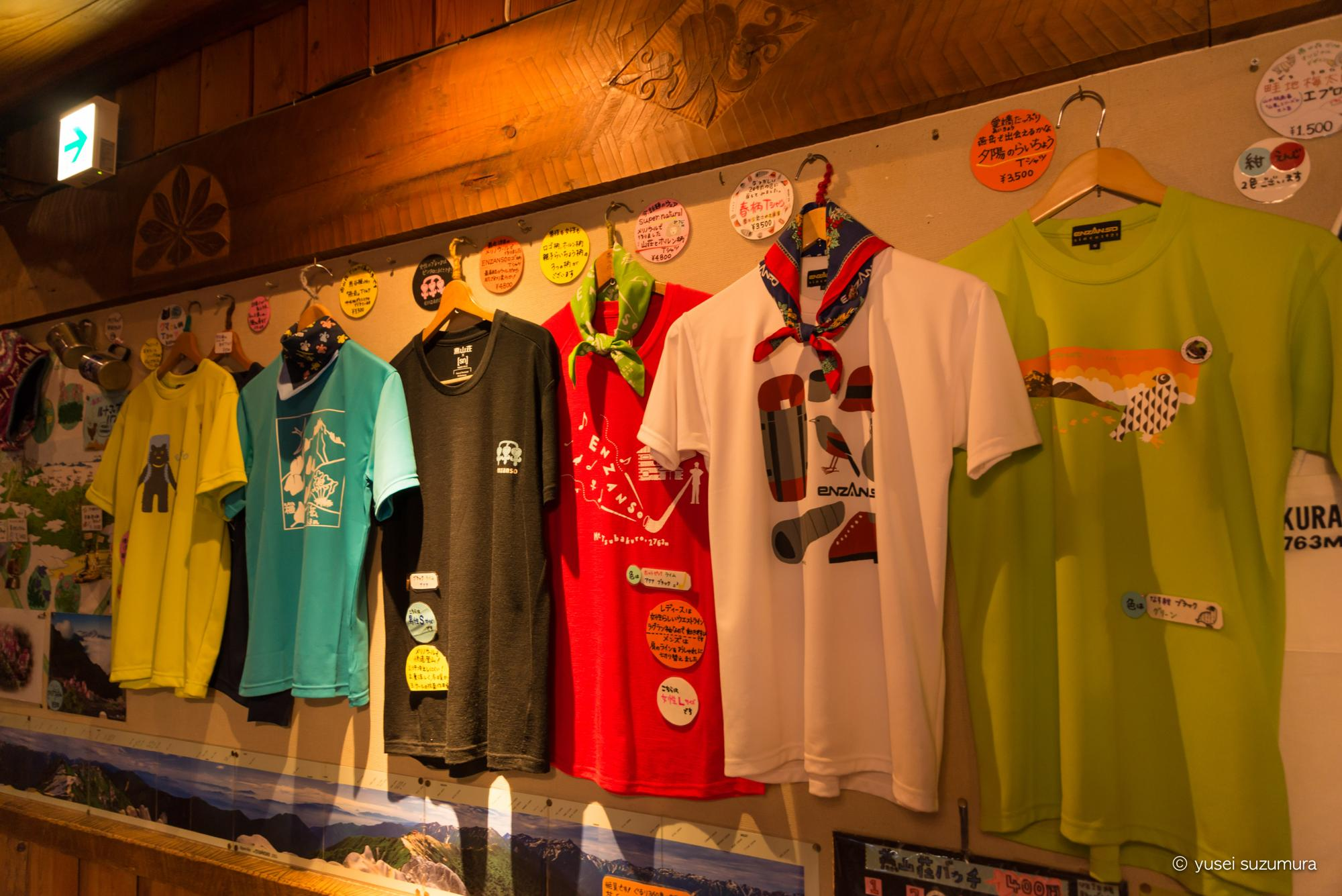 燕山荘 売店 Tシャツ