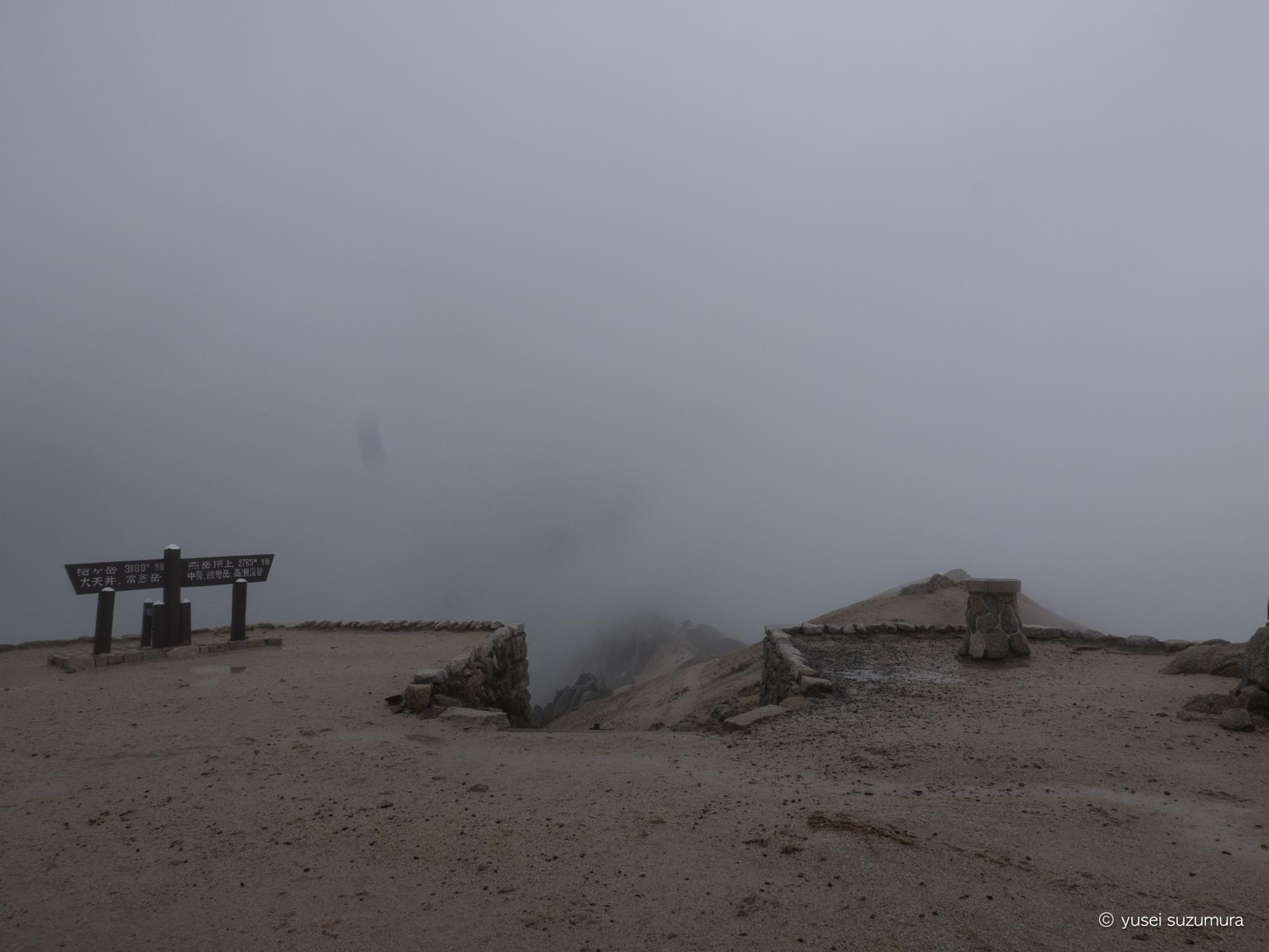 燕山荘 燕岳が見えない