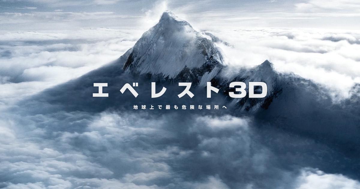 エベレスト3Dとクラカワーの「空へ」