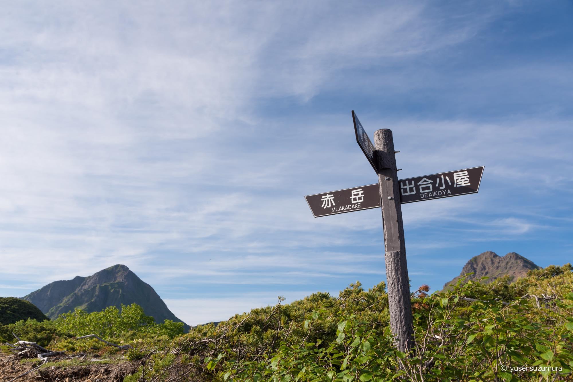 西岳 標識