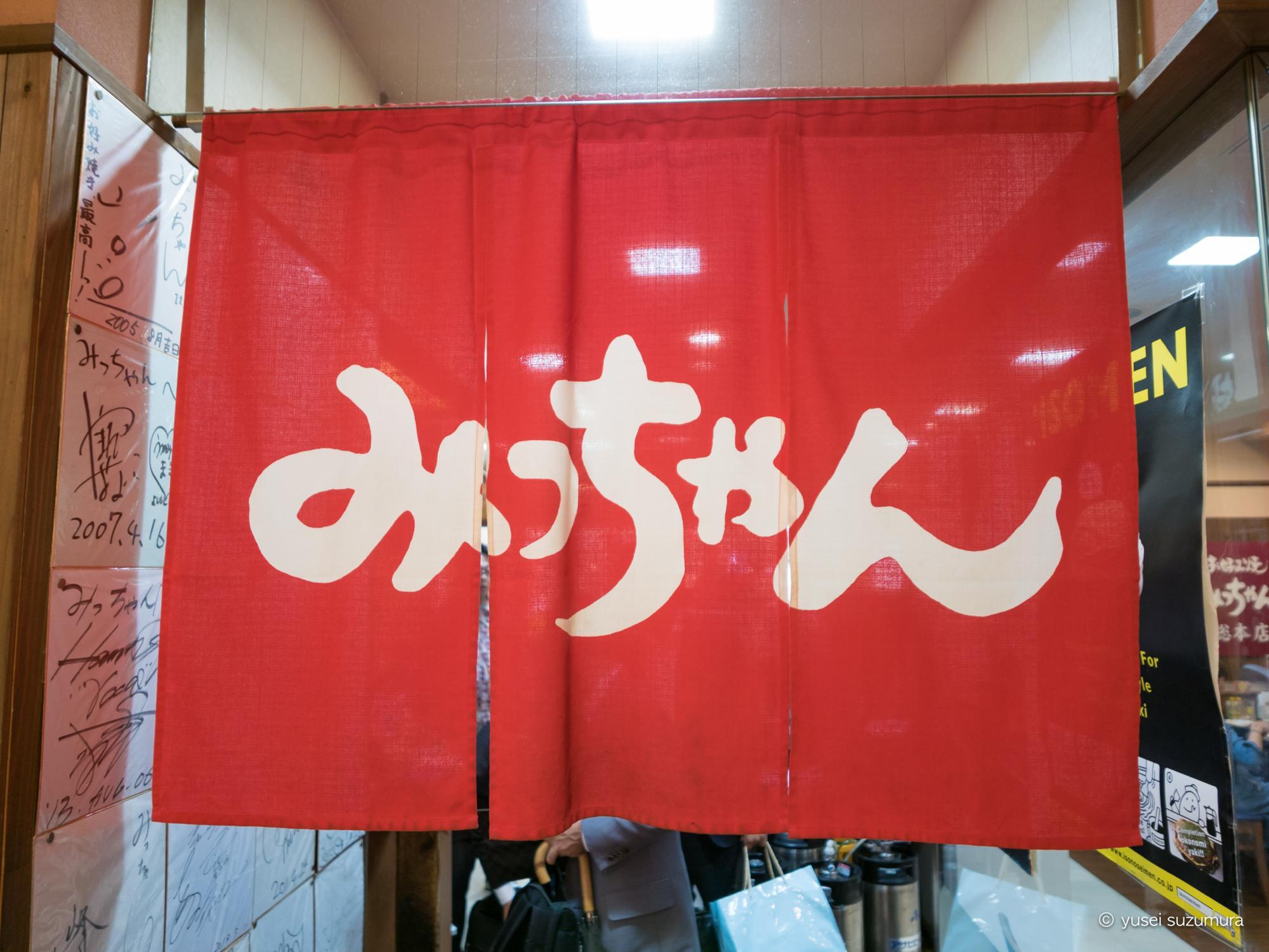 みっちゃん 広島駅