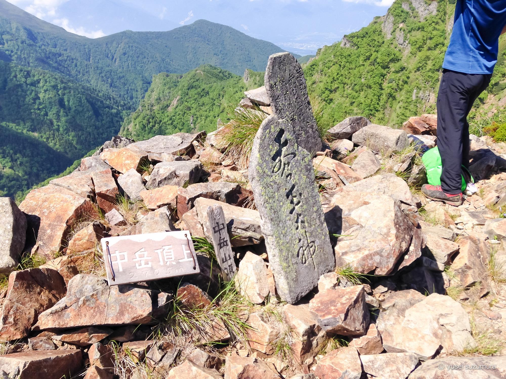 中岳 山頂