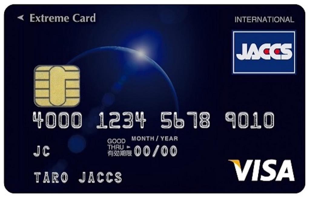 ANAマイルを貯めるならこれ!エクストリームカードがすごく使える。