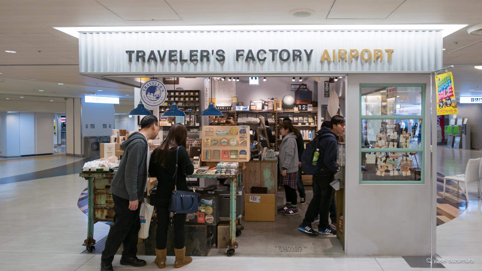 出国前にお立ち寄りを!成田空港のトラベラーズファクトリーに心惹かれる。