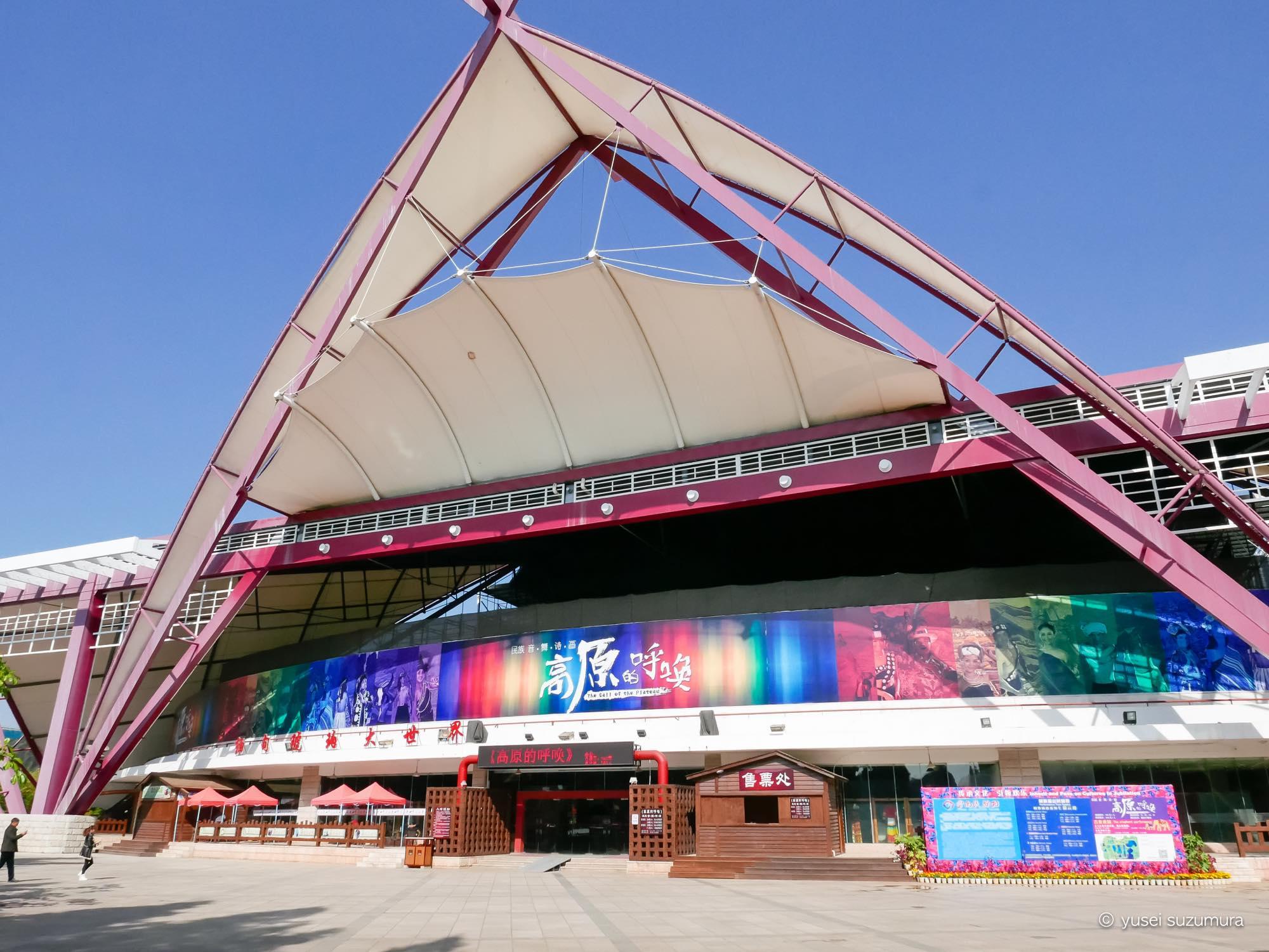 雲南民族村 大ホール