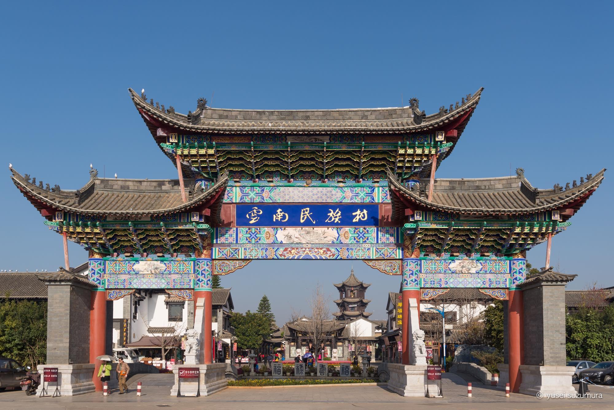 雲南民俗村 昆明