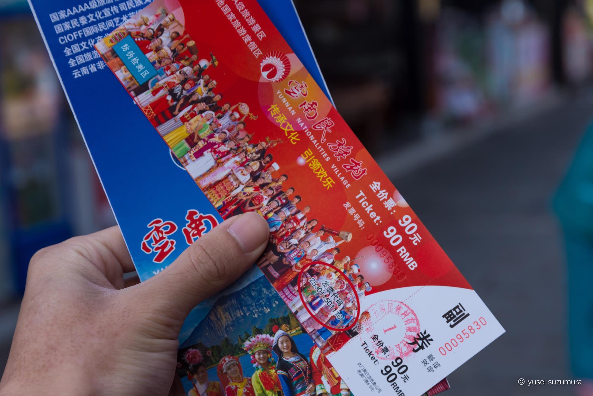 雲南民族村 チケット