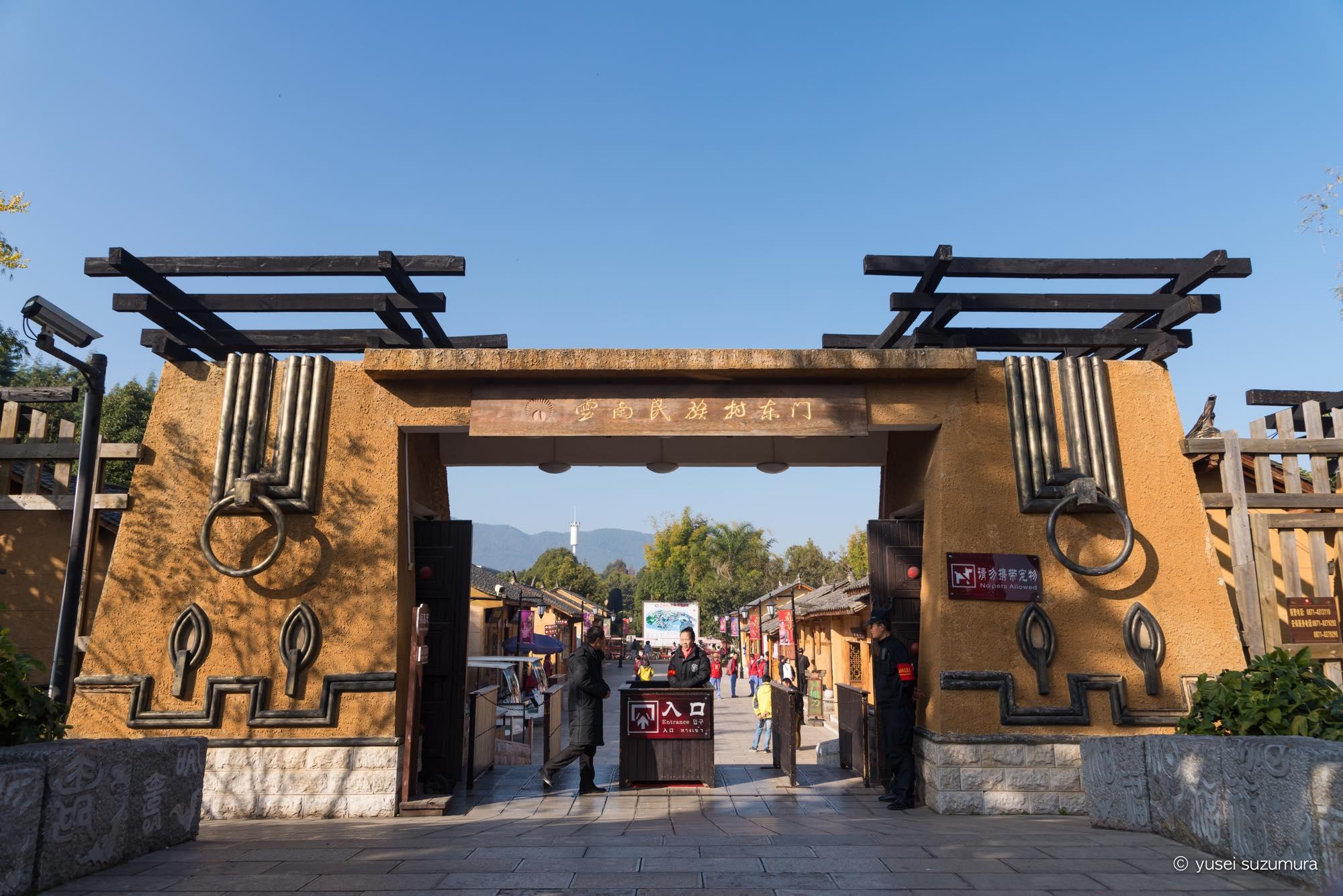 雲南民族村 入門