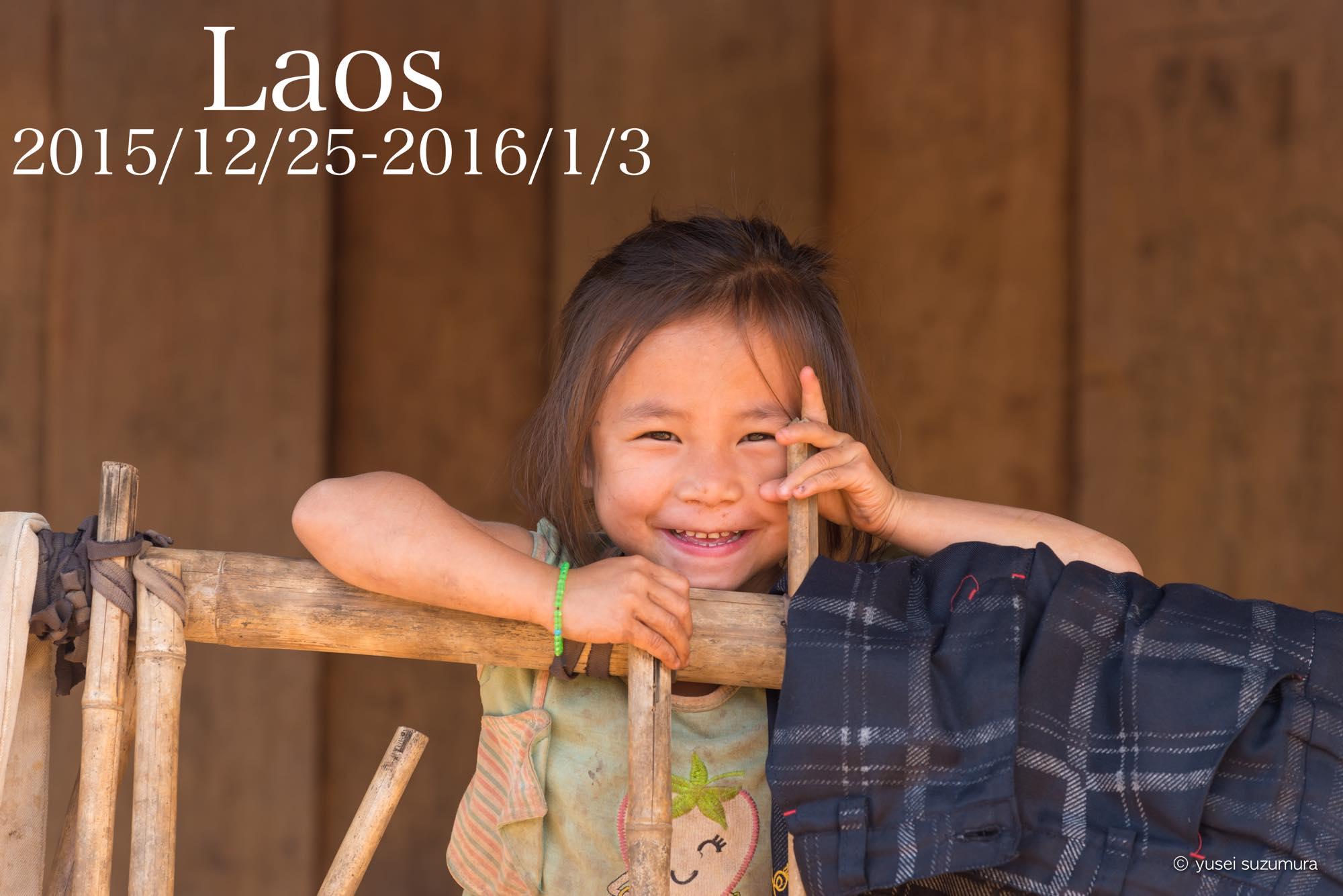 【まとめ】2015年-2016年の年末年始!ラオス旅!