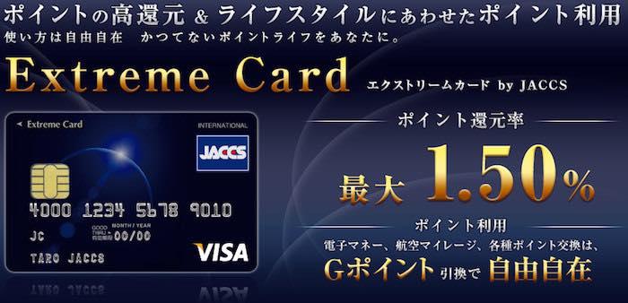 エクストリームカード 高還元率