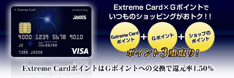 Extreme card