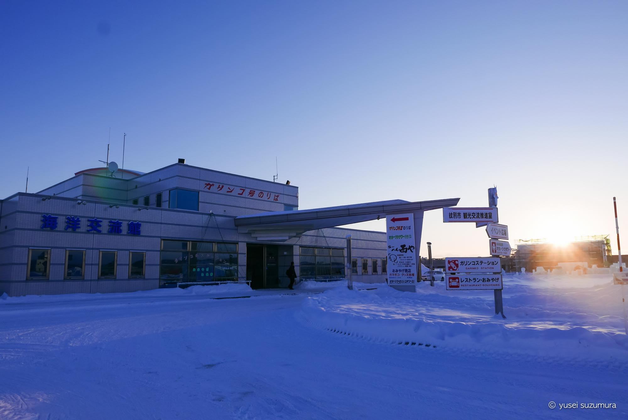 ガリンコ号 海洋交流館 ターミナル
