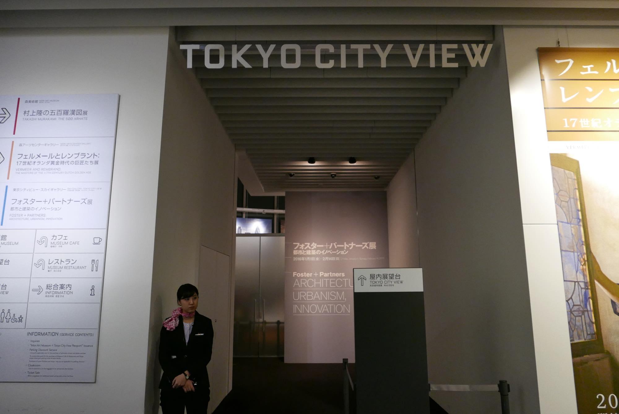 東京シティービュー 入り口