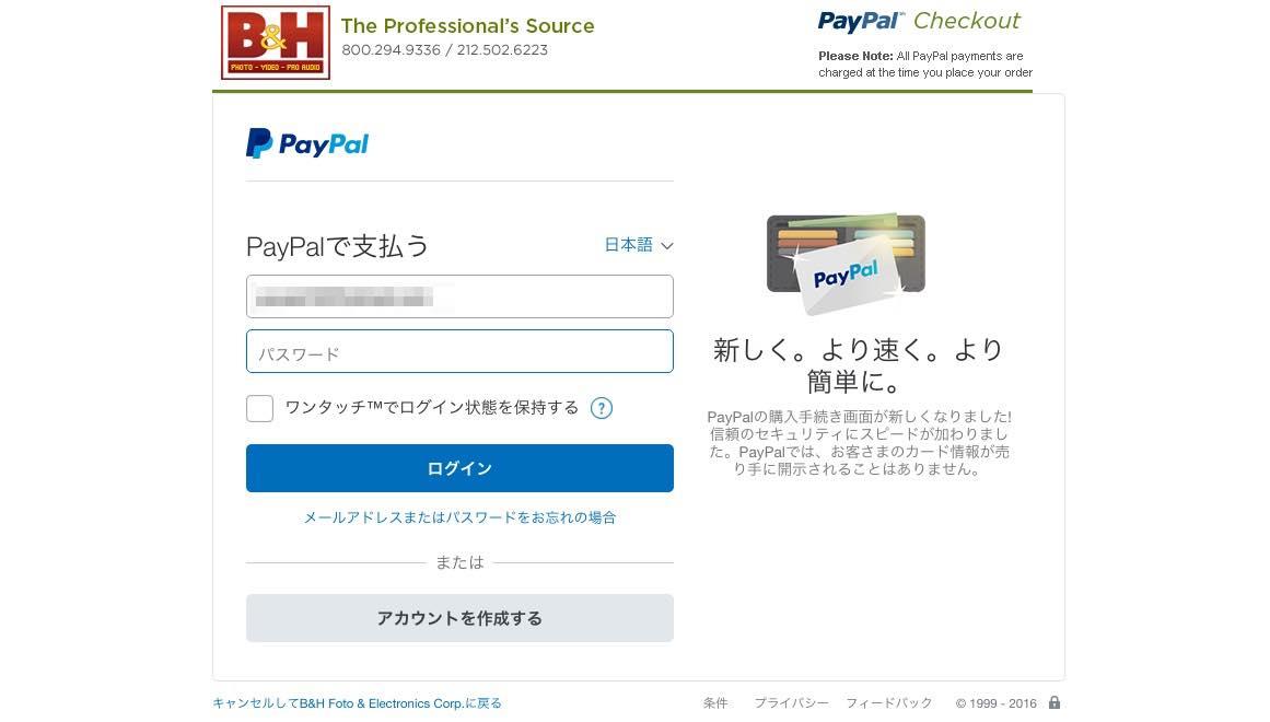 Paypalアカウント 名前