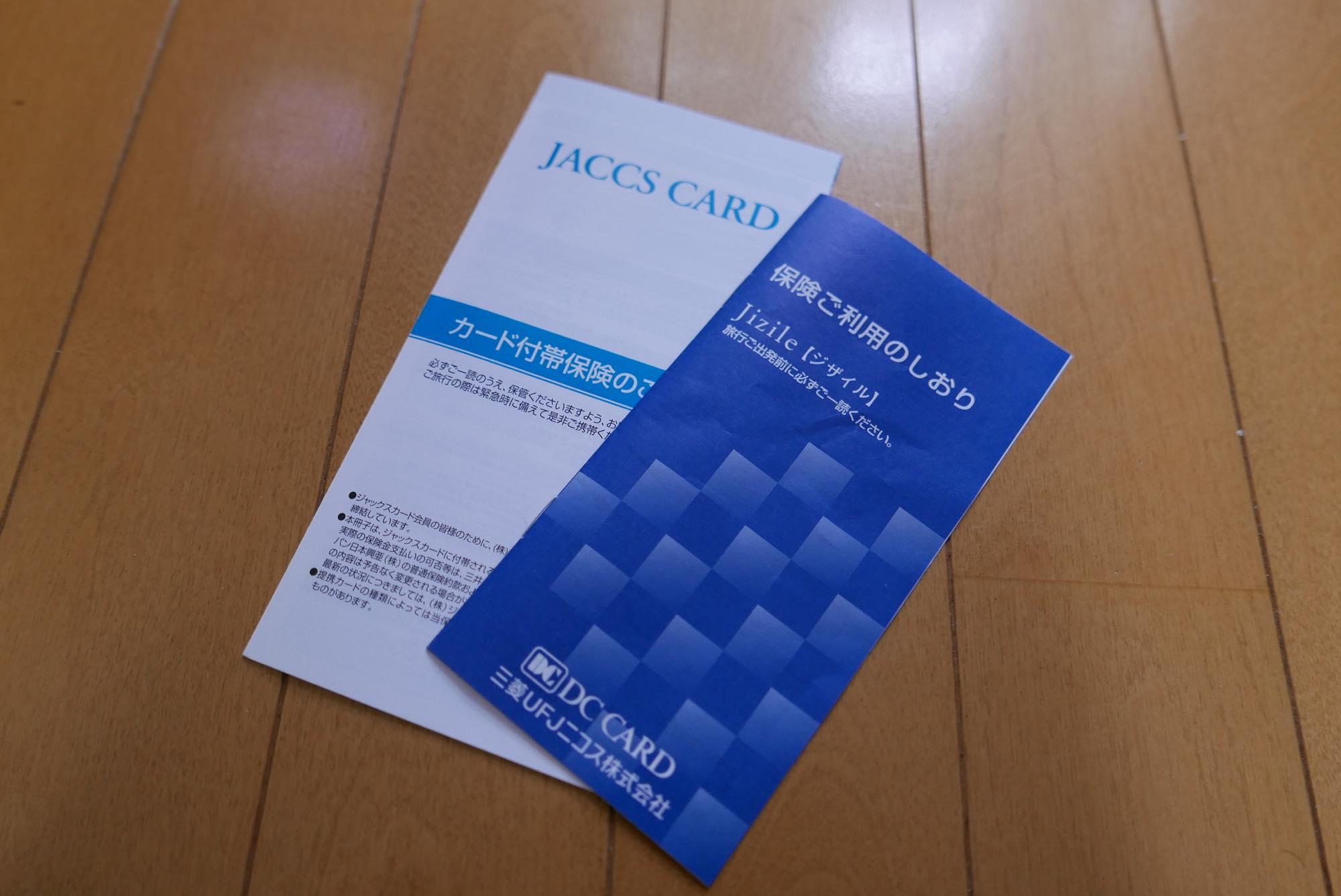クレジットカード 海外保険(自動付帯)