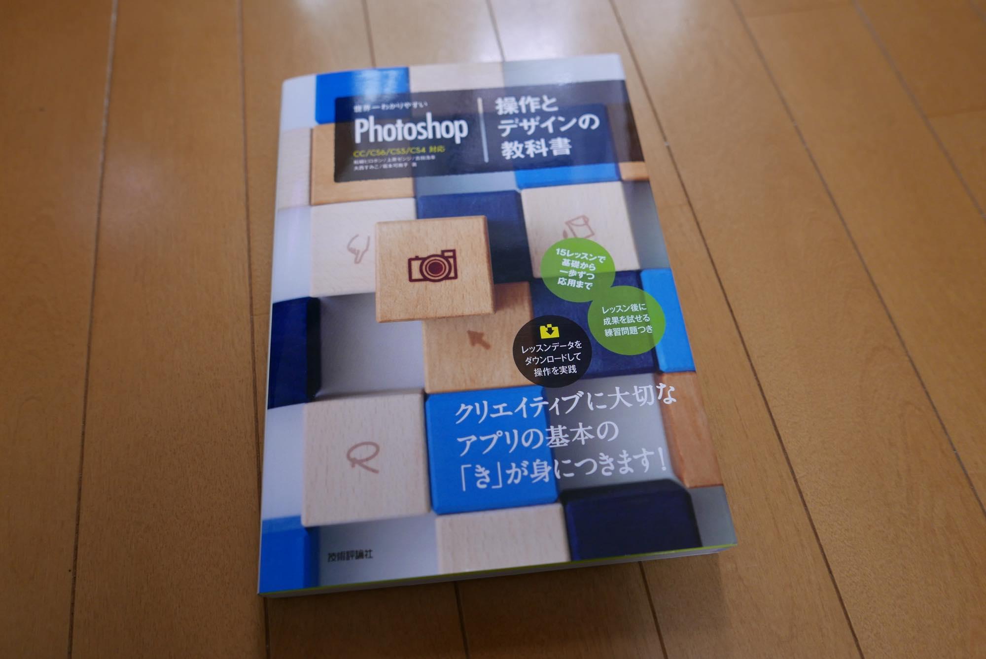 世界一わかりやすいPhotoshop 操作とデザインの教科書
