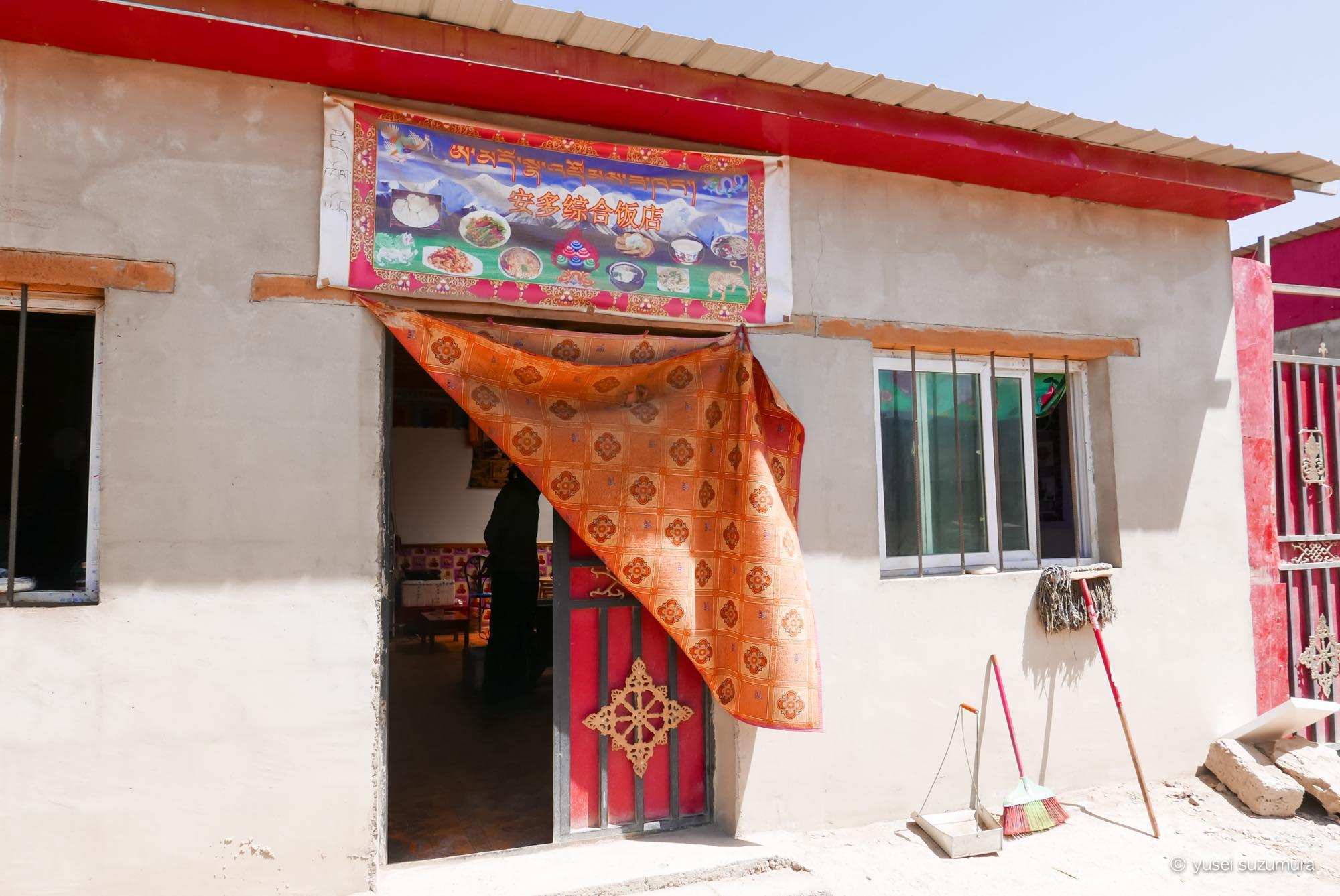 アチェンガルゴンパ 食堂