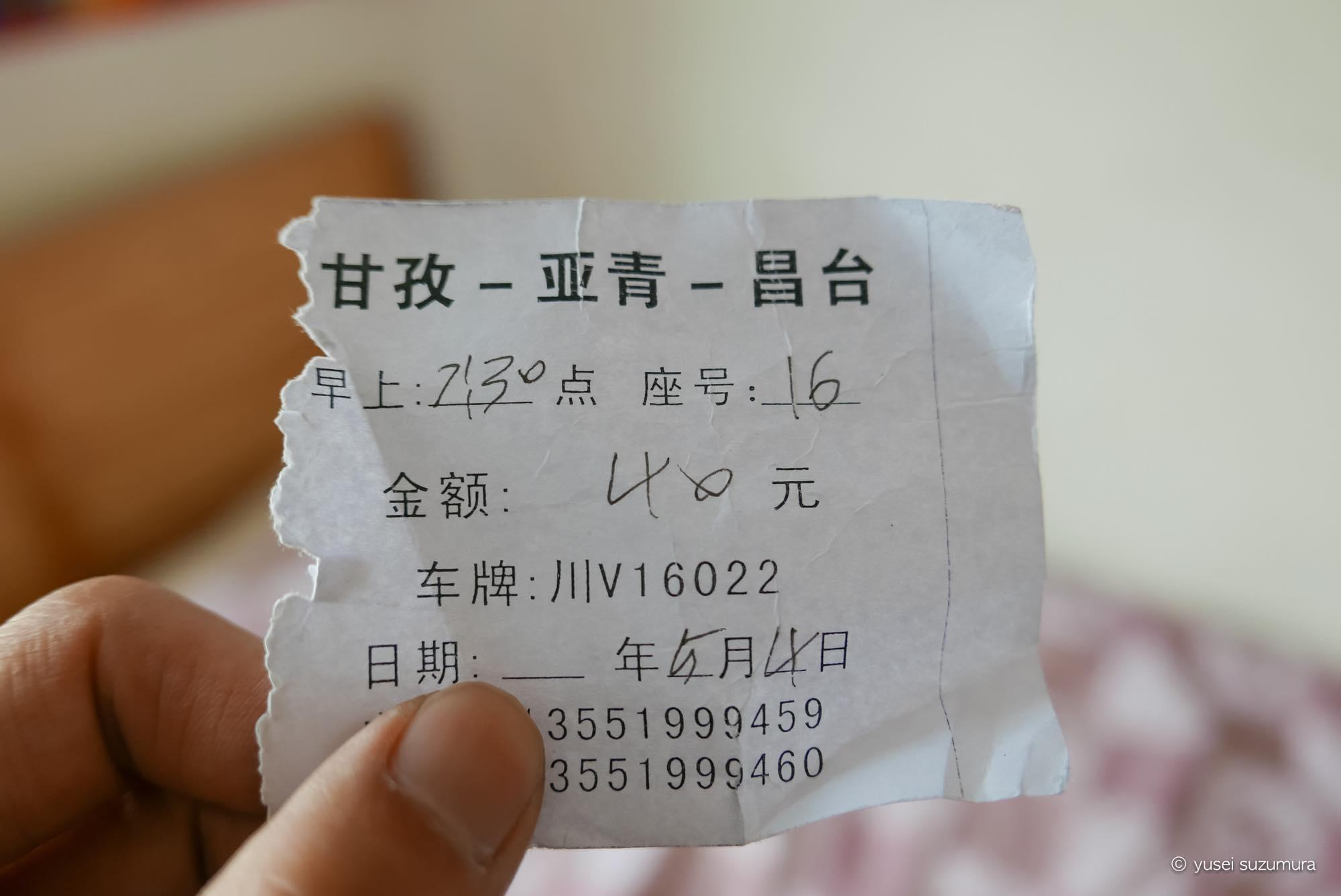 アチェンガルゴンパ行きのチケット