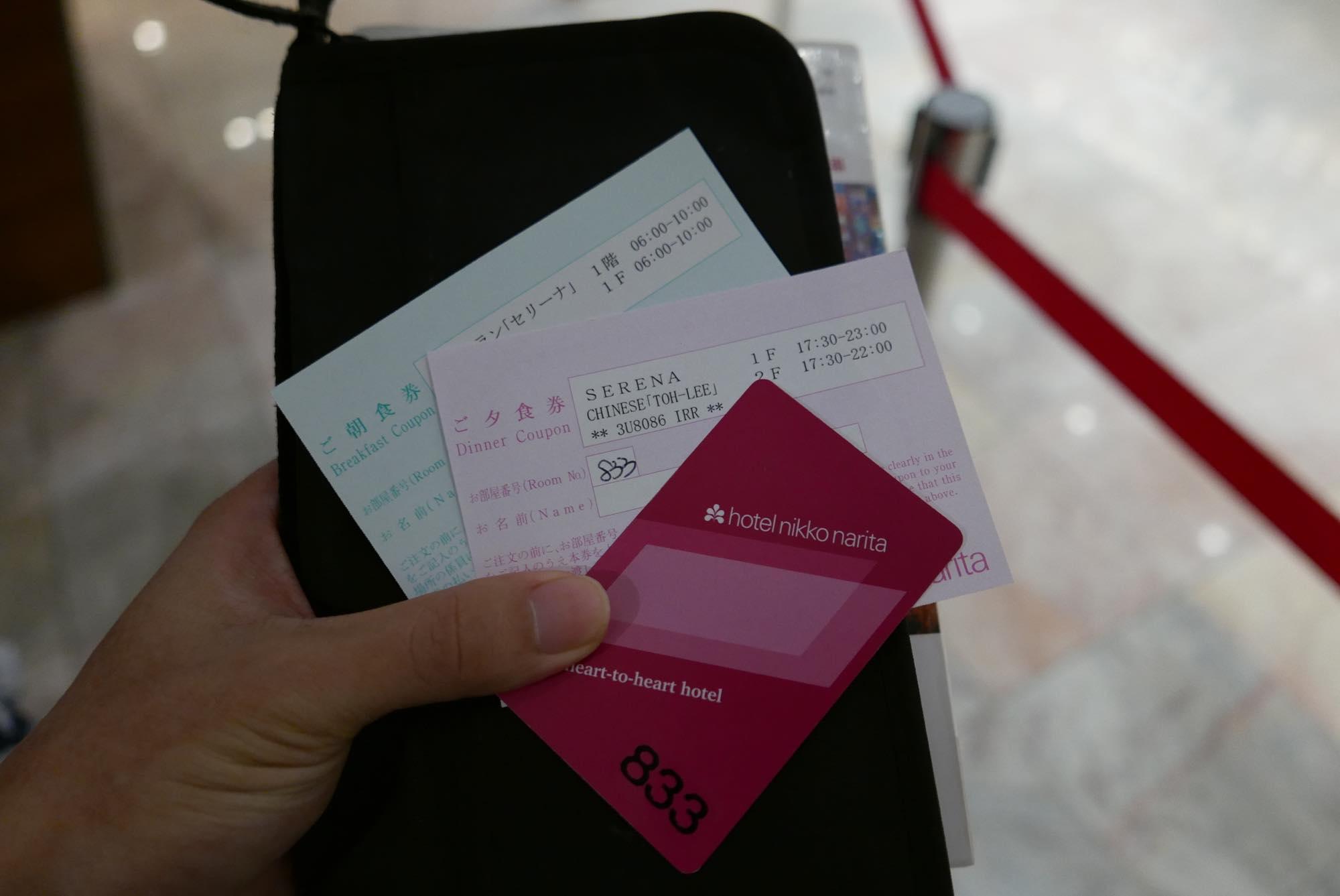 ホテル日航成田 宿泊券