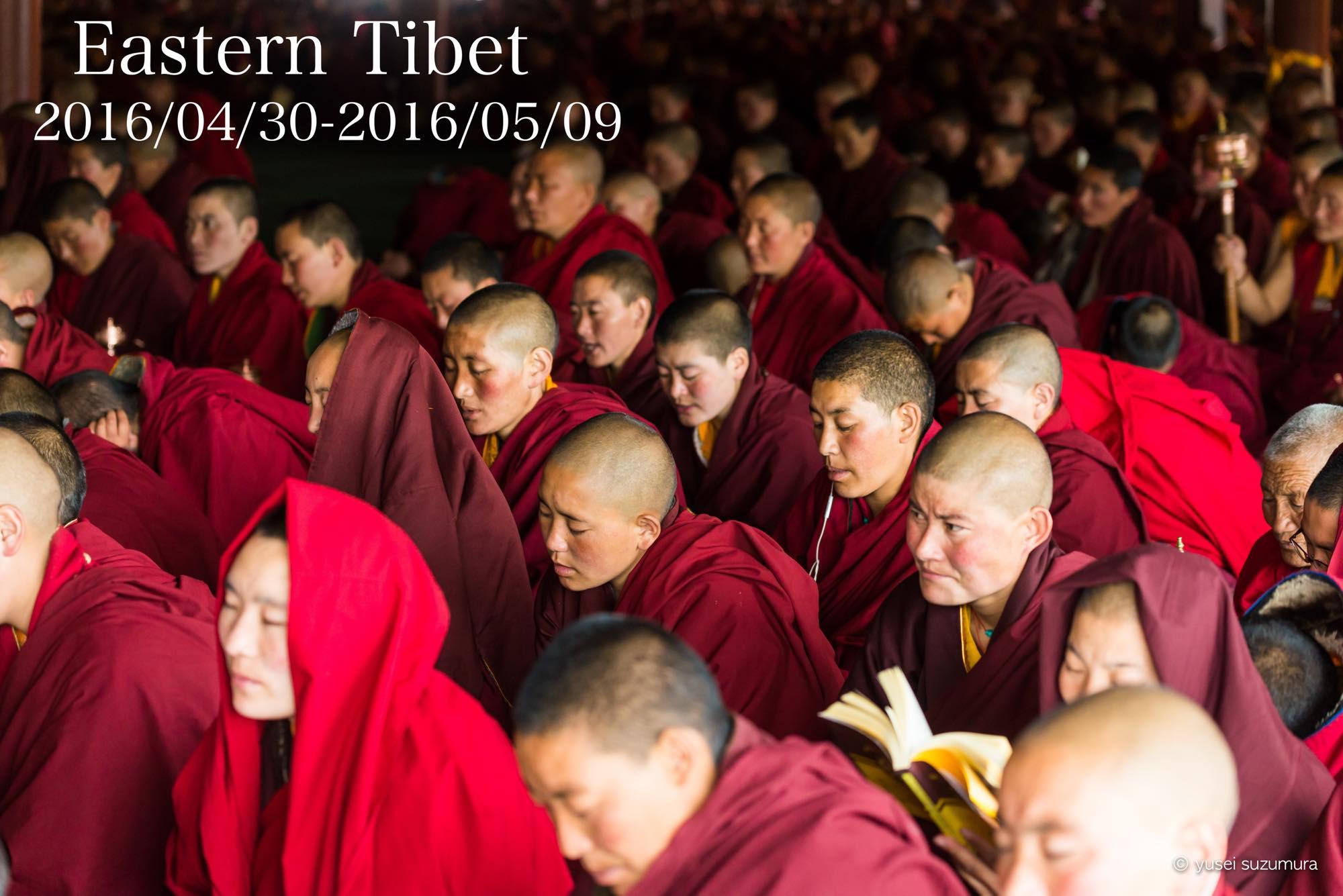 【まとめ】2016年GW!東チベット旅!