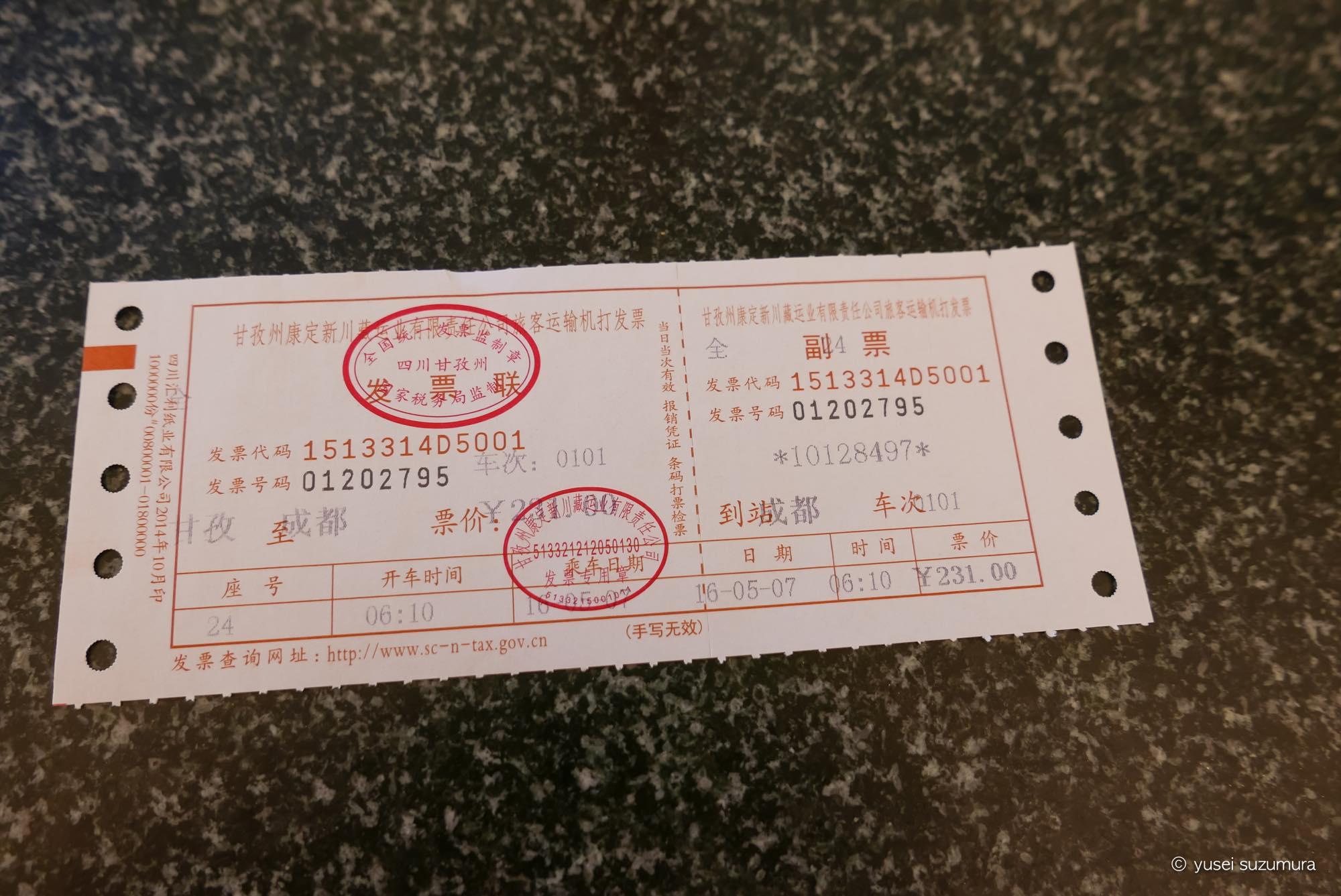 甘孜 成都行きのバスチケット