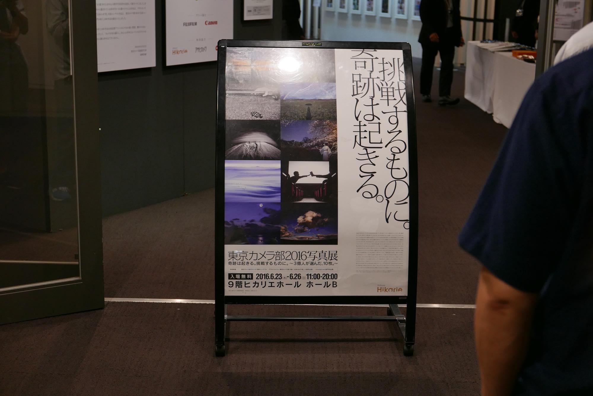 東京カメラ部2016写真展に行ってきました。昨年よりもさらにパワーアップ!!