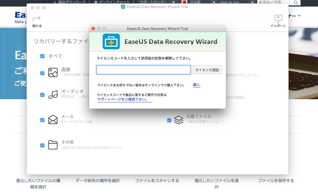 EaseUS Data Recovery Wizard パスワード