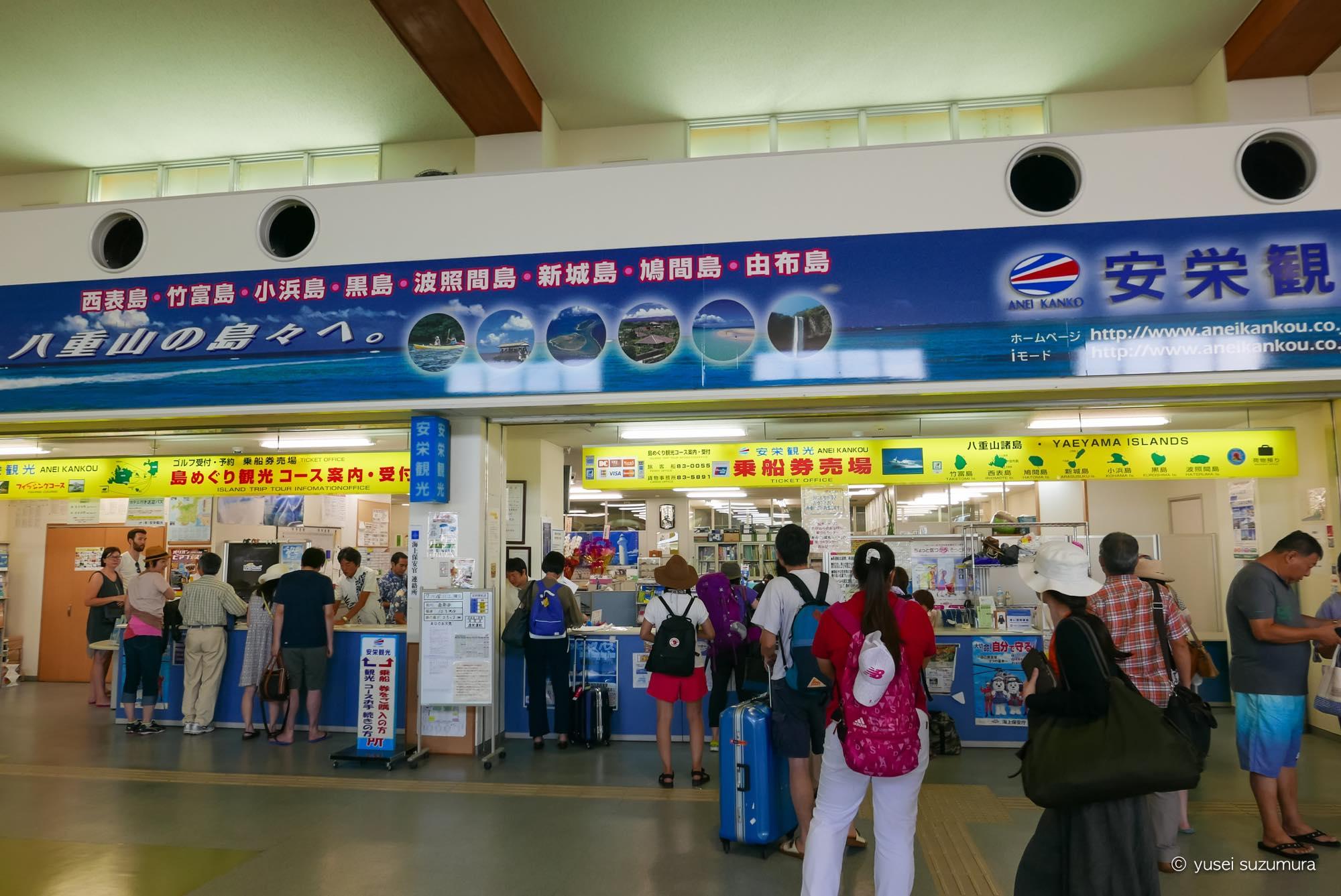 安栄観光 石垣離島ターミナル