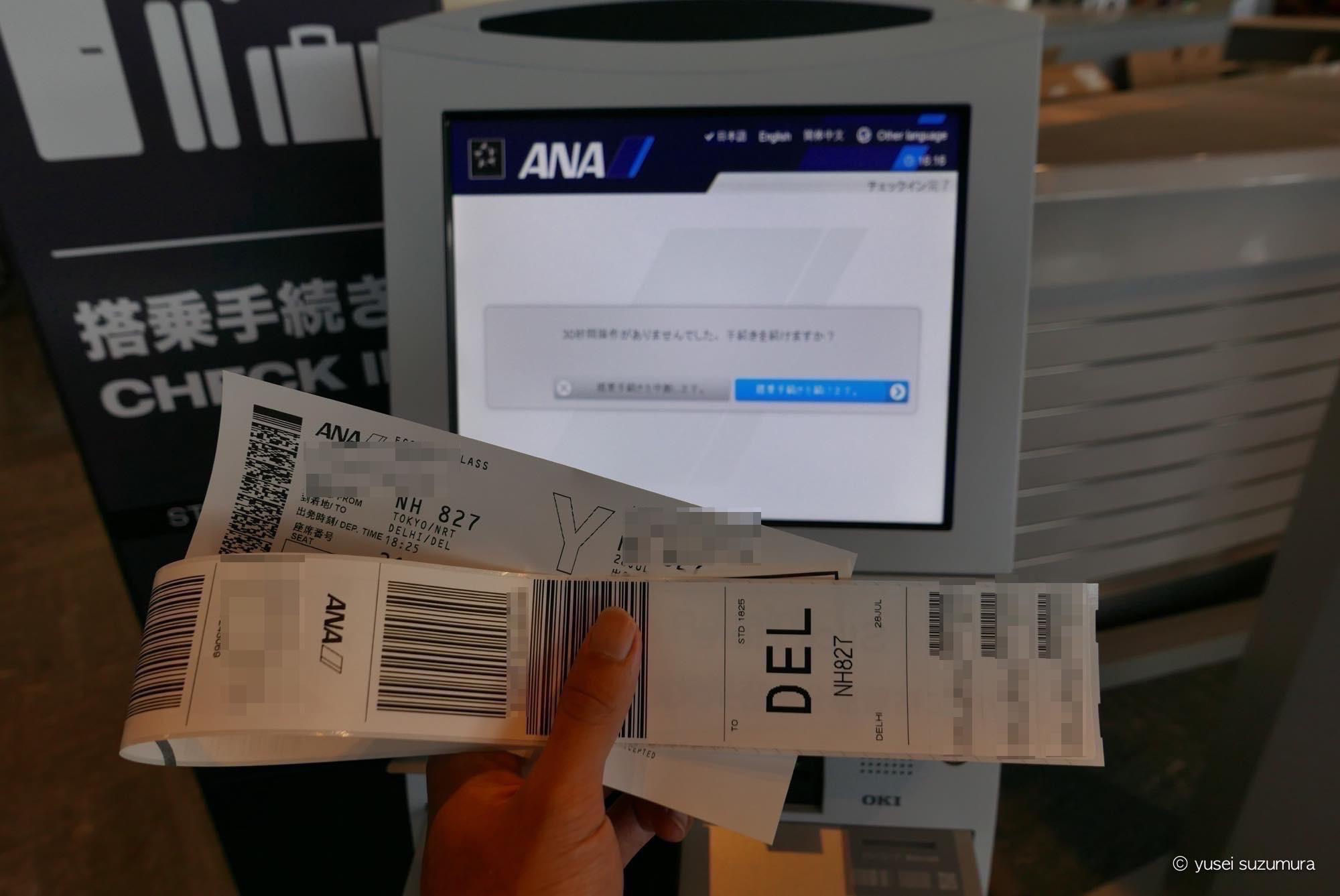 ANA 国際線 飛行機