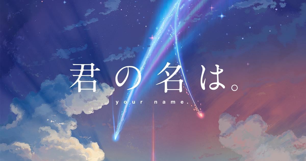 「君の名は。」鑑賞。大ヒットするだけの鑑賞価値のある映画。