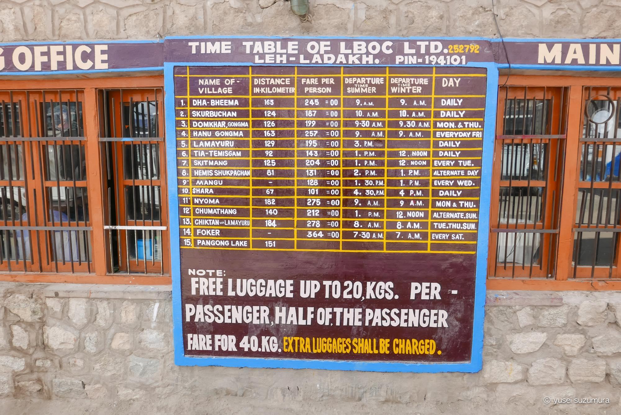 レー バス時刻表