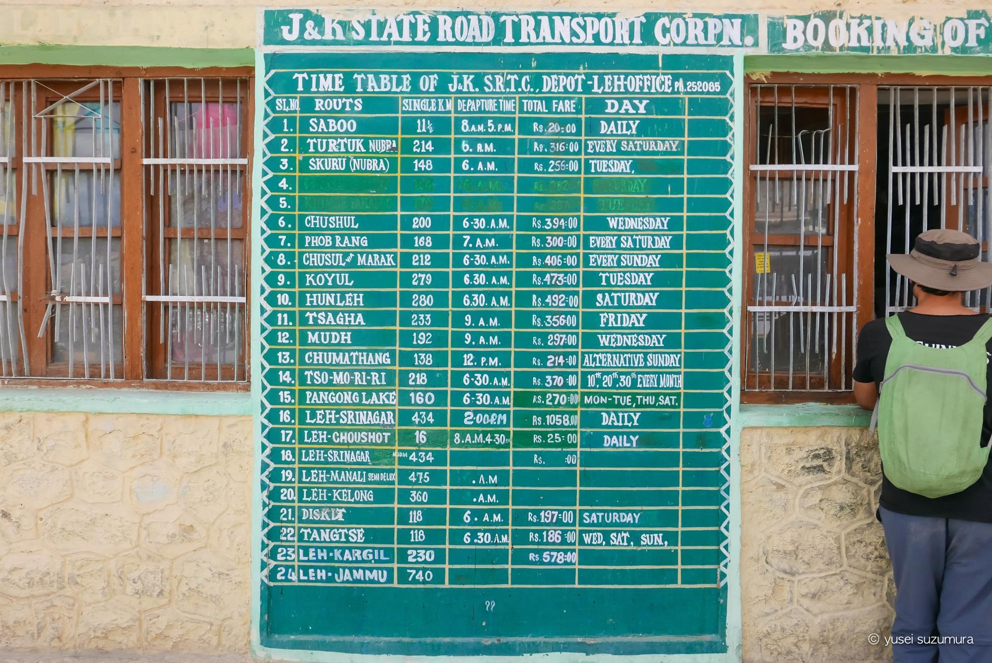 レー バス時刻表 2