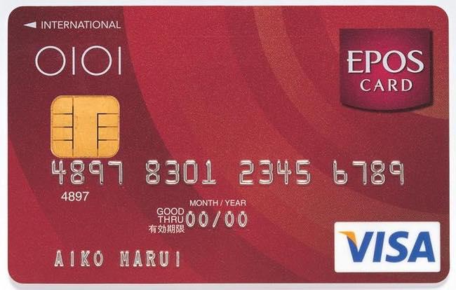 無料で海外旅行保険の補償額を上乗せできる!エポスカードの紹介。