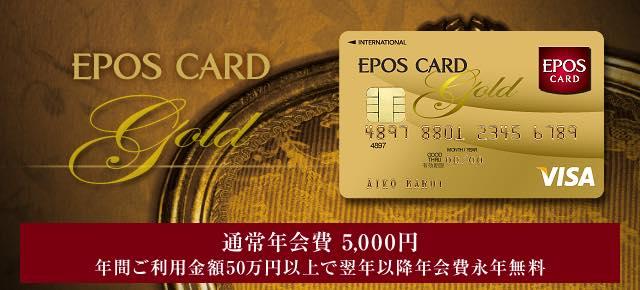 エポスカード ゴールドカード