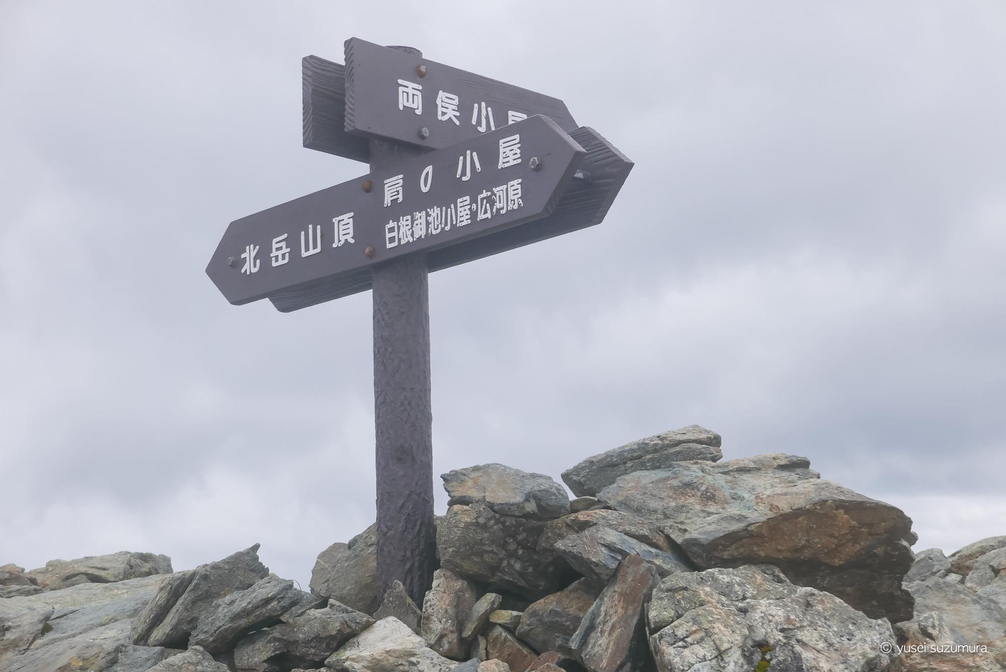 肩の小屋から北岳