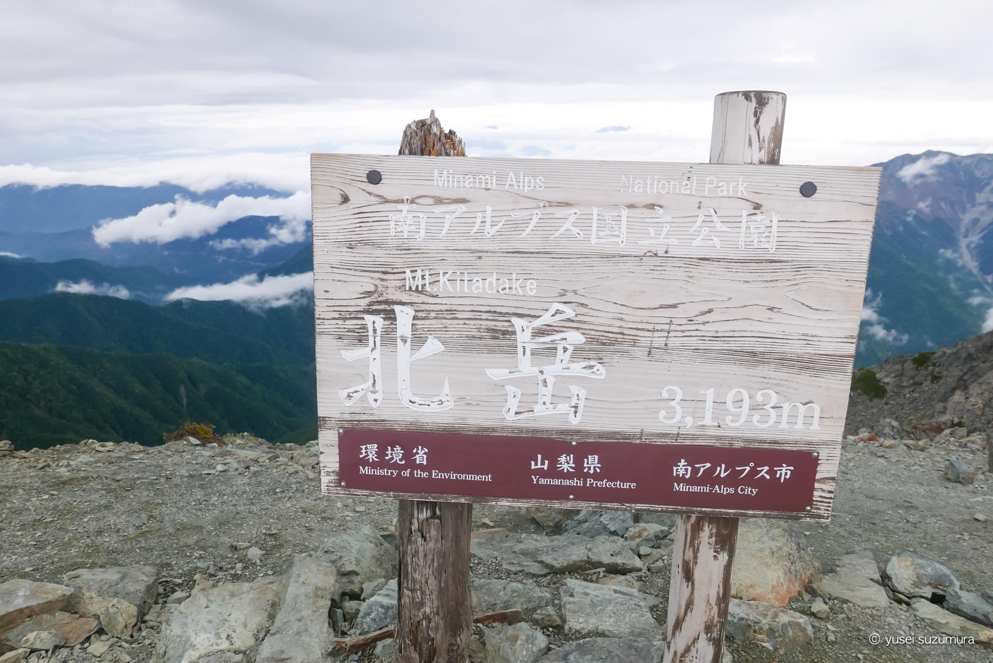 北岳 登頂